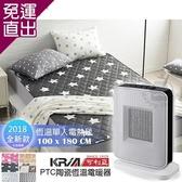 康寶 xKRIA可利亞 微電腦定時單人電毯+PTC陶瓷電暖器B1-L_KR-904T【免運直出】