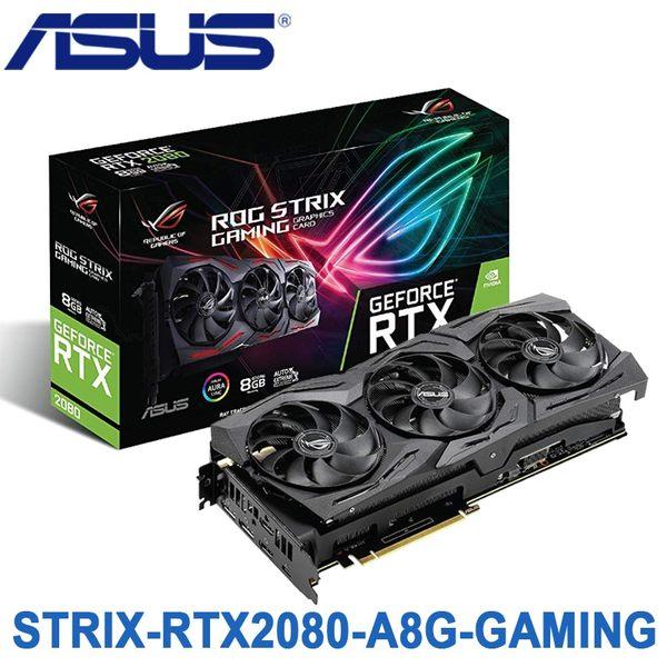 【免運費】限量 ASUS 華碩 STRIX-RTX2080-A8G-GAMING 顯示卡 RTX 2080