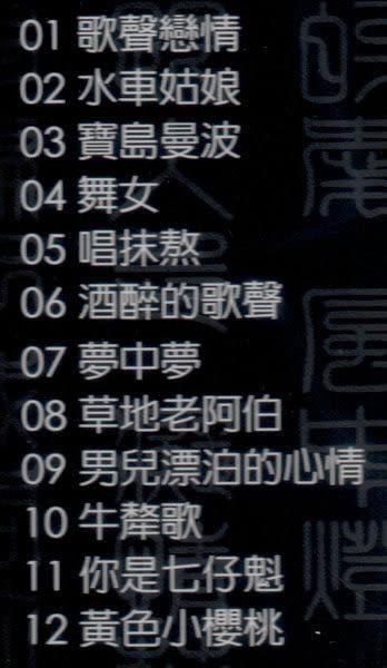 中國小品 古典音樂舞曲 6  恰恰  CD (購潮8)