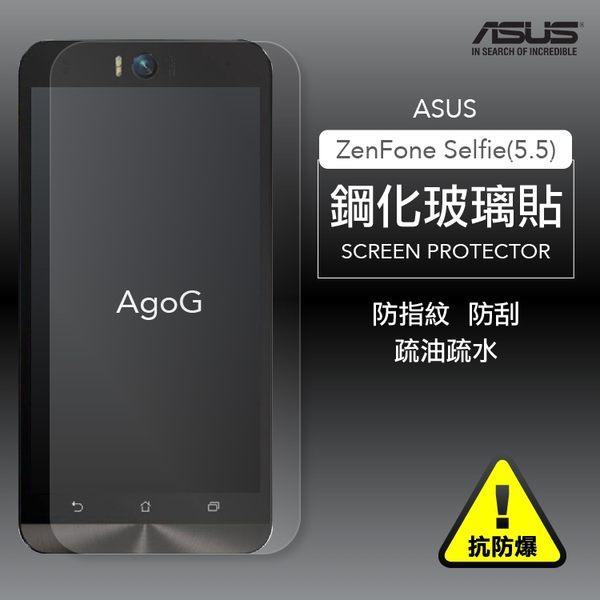 保護貼 玻璃貼 抗防爆 鋼化玻璃膜ASUS ZenFone Selfie(5.5) 螢幕保護貼 ZD551KL