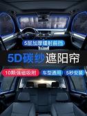 遮陽擋 汽車用遮陽簾車窗磁吸式防曬隔熱板神器前玻璃擋光遮光布自動伸縮 風馳