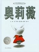 二手書博民逛書店 《奧莉薇》 R2Y ISBN:9577454267│Grimm Press