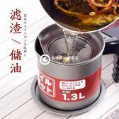 油壺廚房防漏出口日本帶濾網不銹鋼大油壺油灌儲油罐-Gdjb4