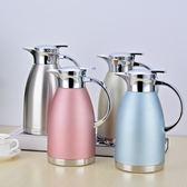 熱水壺 歐式真空保溫水壺304德國不銹鋼家用保暖咖啡壺大容量便攜熱水瓶 春節狂購特惠