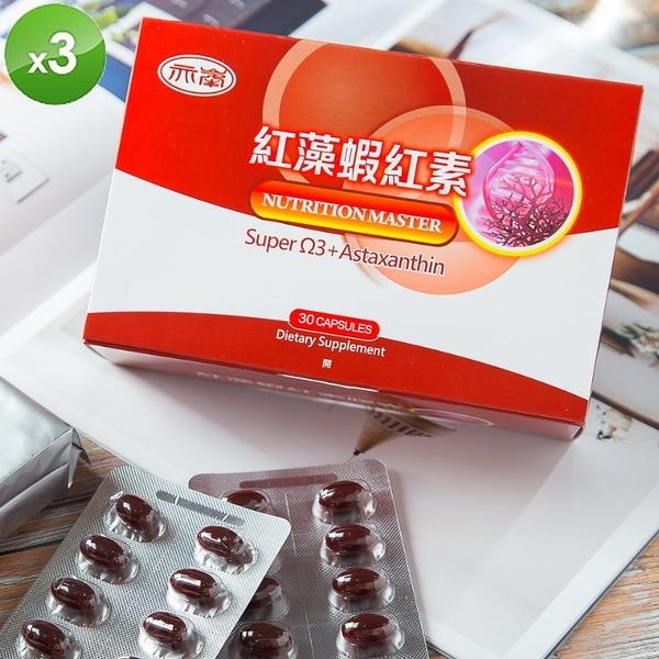 【亦峯】紅藻蝦紅素葉黃素膠囊(730mg/粒x30粒)/盒-3盒/組