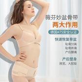 孕婦盆骨矯正帶產后恢復骨盆帶收胯束臀加強型透氣托腹帶 艾尚旗艦店