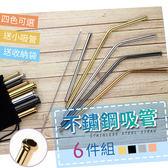 【G1905】頂級316不鏽鋼 環保吸管6件組 不鏽鋼吸管 吸管 平口吸管 防刮舌 品質保證