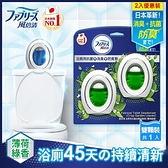 風倍清浴廁用抗菌消臭防臭劑 (薄荷綠香) 6mLx2