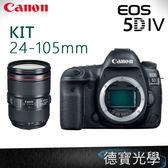 Canon  EOS 5D4 5DIV 24-105mm F4L IS USM 登錄送好禮 總代理公司貨