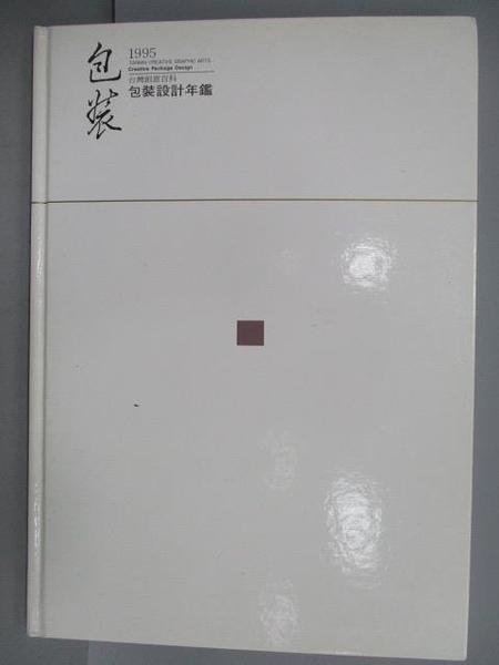 【書寶二手書T3/設計_FO9】1995台灣創意百科_包裝_包裝設計年鑑