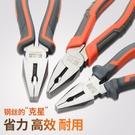 五金工具多功能省力鉗子電工業級鋼絲鉗 全館免運