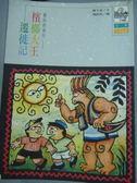 【書寶二手書T2/兒童文學_QEM】擦拭的旅行‧檳榔大王遷徒記_陳千武