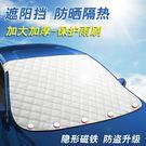 汽車防曬 汽車遮陽板遮陽擋太陽擋防霜布前...