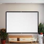 幕布 簡易投影幕布貼墻投影布幕布免打孔幕布家用投影儀幕布壁掛幕投影儀屏幕