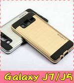 【萌萌噠】三星 Galaxy J7 / J5  拉絲戰神保護殼 二合一軟硬組合 全包防摔 手機殼 手機套