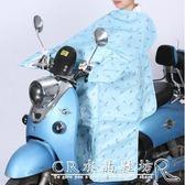 電動車擋風被夏季防曬罩電瓶車遮陽罩電動摩托車防曬擋風罩夏天薄 水晶鞋坊YXS