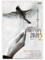 二手書博民逛書店 《靈界的譯者 2 跨越生與死的40個人生問答》 R2Y ISBN:9862293276│索非亞