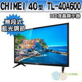 *元元家電館*CHIMEI 奇美 40型低藍光液晶顯示器+視訊盒 TL-40A600 (配送不安裝)