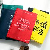 我愛學習 創意網紅筆記本手帳本學生日記本 可愛個性手賬禮物本子【完美男神】