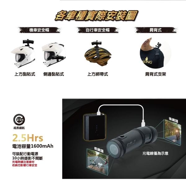 LOOKING 錄得清 DB-1 PRO 雙捷龍前後機車行車紀錄器+32G記憶卡