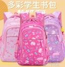 初中大容量雙肩包小學生3-5-6年級減負護脊卡通兒童書包女童超輕 依凡卡時尚