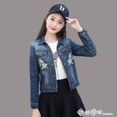 牛仔外套女bf2018春季新款韓版玫瑰花刺繡百搭短款夾克長袖上衣女 西城故事