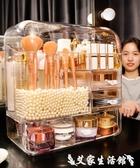 化妝品收納盒桌面防塵化妝品收納盒化妝刷筒口紅護膚品整理置物架子 熱賣單品