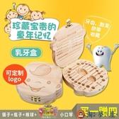 乳牙盒男孩女孩寶寶胎毛紀念品禮物實木牙齒保存盒【淘夢屋】