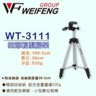 【現貨】手機 相機 三腳架 WEIFENG WT-3111 通用款 直播必備 拍照神器 四節 輕巧 輕型 伸縮 腳架