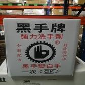 黑手牌強力洗手劑1箱