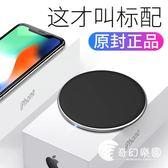 無線充電器-iPhoneX無線充電器蘋果iPhone8Plus無線快充專用三星S8充電器-奇幻樂園