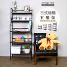 日式極簡五層書櫃書架置物架 高度可調...