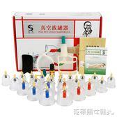 呂氏拔罐器家用24罐個抽氣式加厚磁療拔罐拔火罐拔氣罐非玻璃防爆 免運