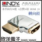 LINDY林帝 鉻系列 水平向左90度旋轉 A公對A母 HDMI 2.0 轉向頭(41508)