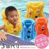兒童初學浮力遊泳裝備用品 學生助泳衣 加厚救生衣 充氣遊泳背心