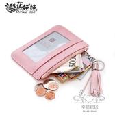 短版小零錢包女 迷你可愛正韓學生小清新超薄卡包硬幣包