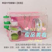 倉鼠籠 倉鼠籠子透明多彩雙層別墅超大透明倉鼠用品玩具籠子套餐T