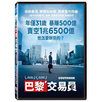 巴黎交易員 DVD L'outsider 免運 (購潮8)