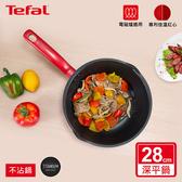 【法國特福】美食家系列28cm不沾深平鍋