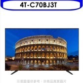 回函贈夏普【4T-C70BJ3T】70吋4K聯網電視