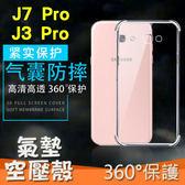 三星 J7 Pro J5 Pro J3 Pro J730 J530 J330  氣墊空壓殼 基本款 軟殼 手機殼 保護殼 全包 防摔 透明殼