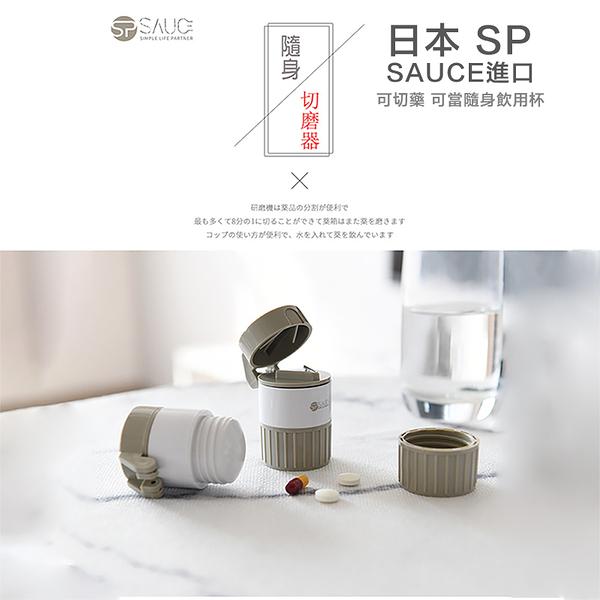 【JAR嚴選】日本 sp sauce進口 可切藥 可當隨身飲用杯