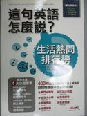 【書寶二手書T9/語言學習_GRO】這句英語怎麼說-生活熱問排行榜_希伯崙