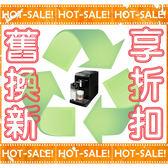 《舊換新享折扣》Philips Saeco 飛利浦 全自動 咖啡機 ( HD8847/HD8911/HD8924/HD8927 享優惠升級)