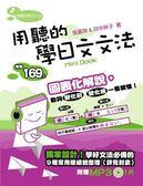 書用聽的學日文文法Mini Book