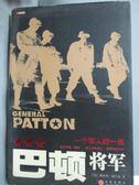 【書寶二手書T9/傳記_YBD】巴頓將軍_斯坦利·P·赫什森_簡體書