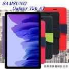 【愛瘋潮】SAMSUNG Galaxy Tab A7 10.4吋 經典書本雙色磁釦側翻可站立皮套 平板保護套 可站立