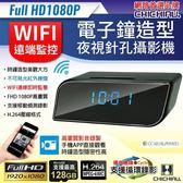 【CHICHIAU】WIFI 1080P 時尚電子鐘造型無線網路夜視微型針孔攝影機 影音記錄器@桃保