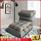 懶人沙發榻榻米可折疊拆洗單人小沙發臥室床上電腦靠背沙發地板椅快速出貨