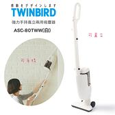 日本TWINBIRD雙鳥-強力手持直立兩用吸塵器ASC-80TWW(白)